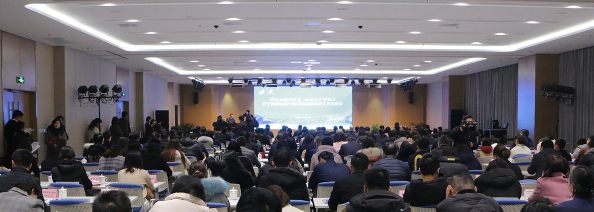 江宁高新区2019年创新大会.png